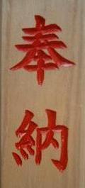 彫刻文字・奉納