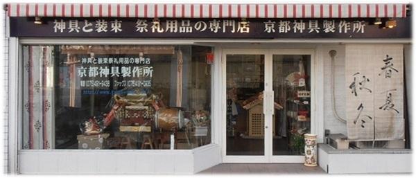 京都神具製作所