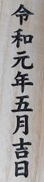 彫刻文字・日付