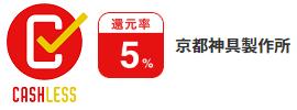 キャッシュレス消費者還元事業・京都神具製作所