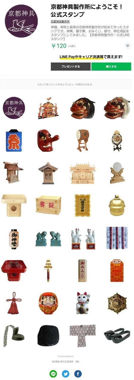 京都神具製作所にようこそ!公式スタンプ